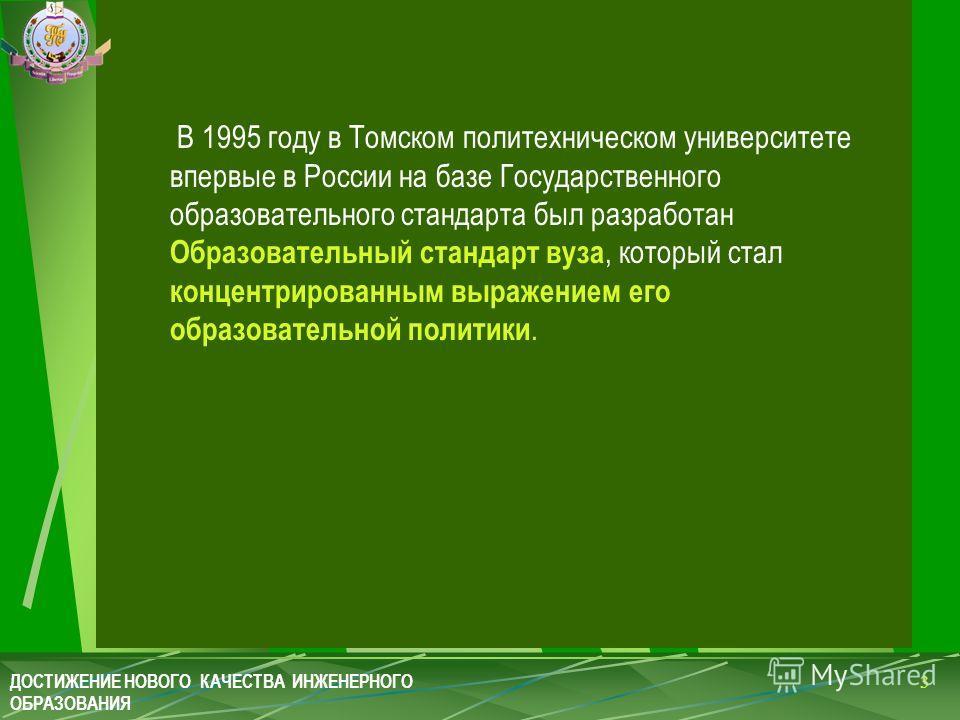 В 1995 году в Томском политехническом университете впервые в России на базе Государственного образовательного стандарта был разработан Образовательный стандарт вуза, который стал концентрированным выражением его образовательной политики. ДОСТИЖЕНИЕ Н