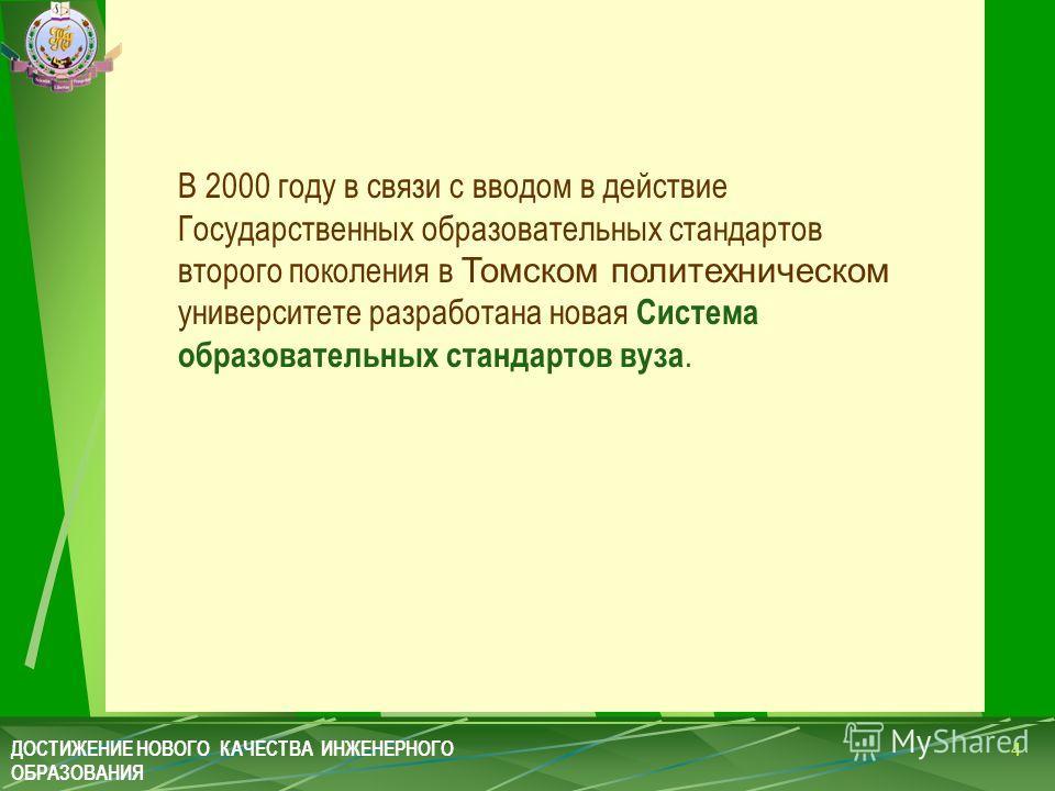 В 2000 году в связи с вводом в действие Государственных образовательных стандартов второго поколения в Томском политехническом университете разработана новая Система образовательных стандартов вуза. ДОСТИЖЕНИЕ НОВОГО КАЧЕСТВА ИНЖЕНЕРНОГО ОБРАЗОВАНИЯ