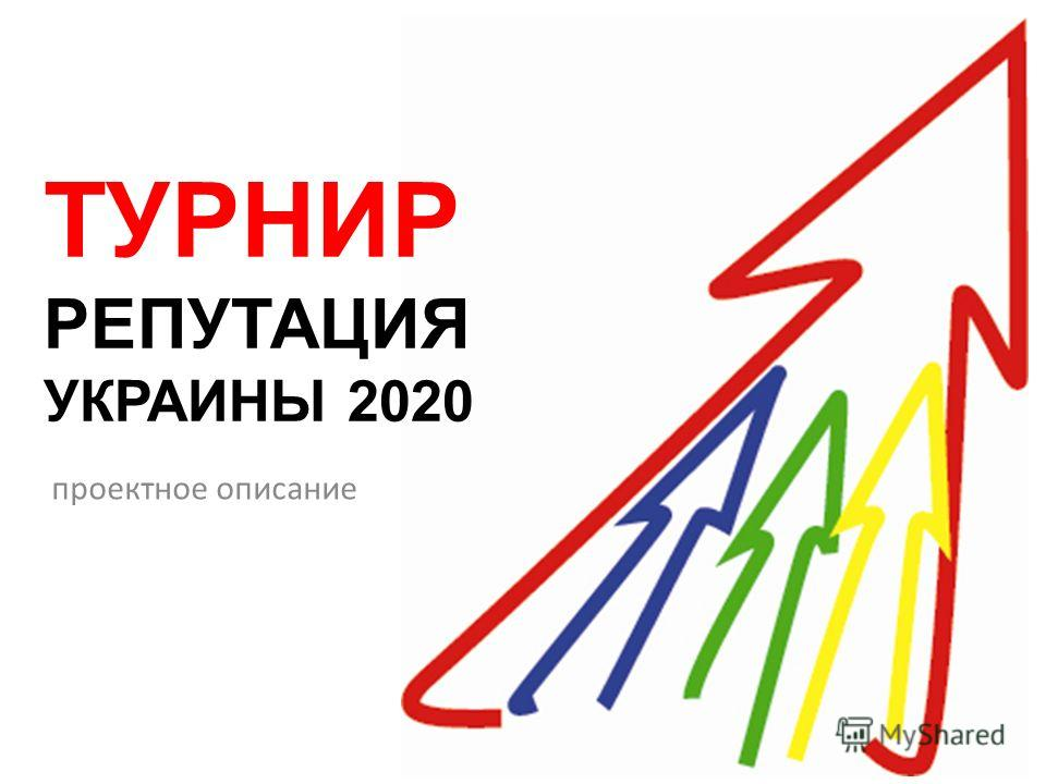 ТУРНИР РЕПУТАЦИЯ УКРАИНЫ 2020 проектное описание