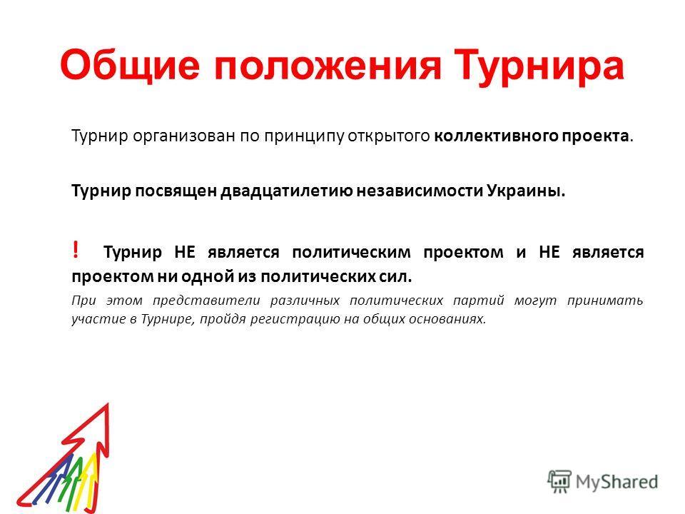 Общие положения Турнира Турнир организован по принципу открытого коллективного проекта. Турнир посвящен двадцатилетию независимости Украины. ! Турнир НЕ является политическим проектом и НЕ является проектом ни одной из политических сил. При этом пред