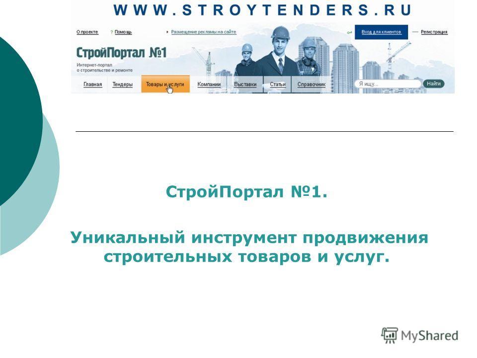 СтройПортал 1. Уникальный инструмент продвижения строительных товаров и услуг.