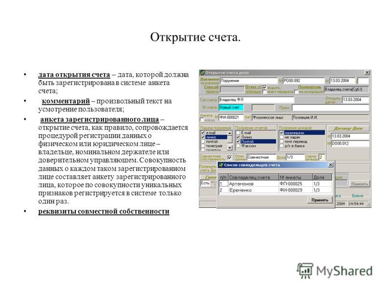 Открытие счета. дата открытия счета – дата, которой должна быть зарегистрирована в системе анкета счета; комментарий – произвольный текст на усмотрение пользователя; анкета зарегистрированного лица – открытие счета, как правило, сопровождается процед