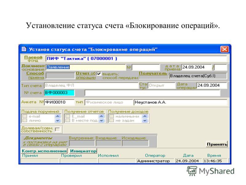 Установление статуса счета «Блокирование операций».