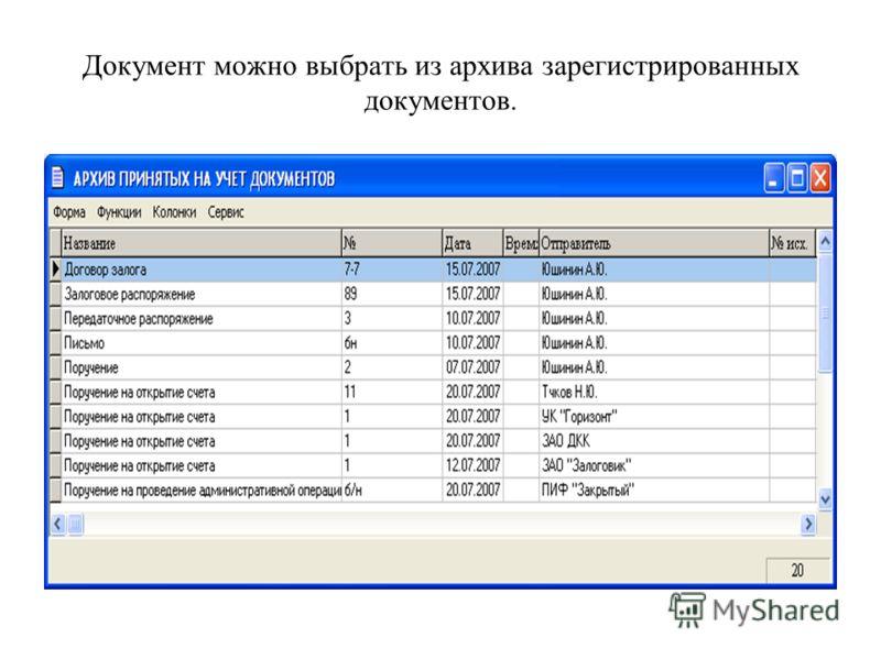 Документ можно выбрать из архива зарегистрированных документов.