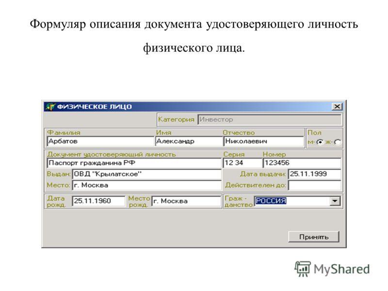 Формуляр описания документа удостоверяющего личность физического лица.