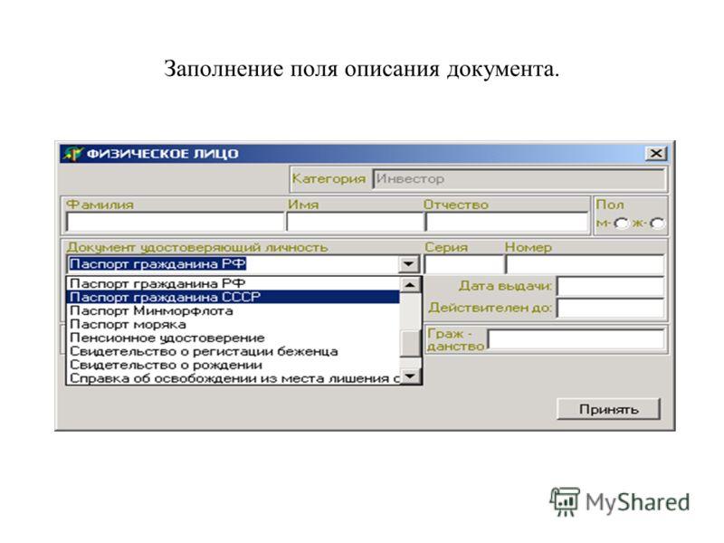 Заполнение поля описания документа.