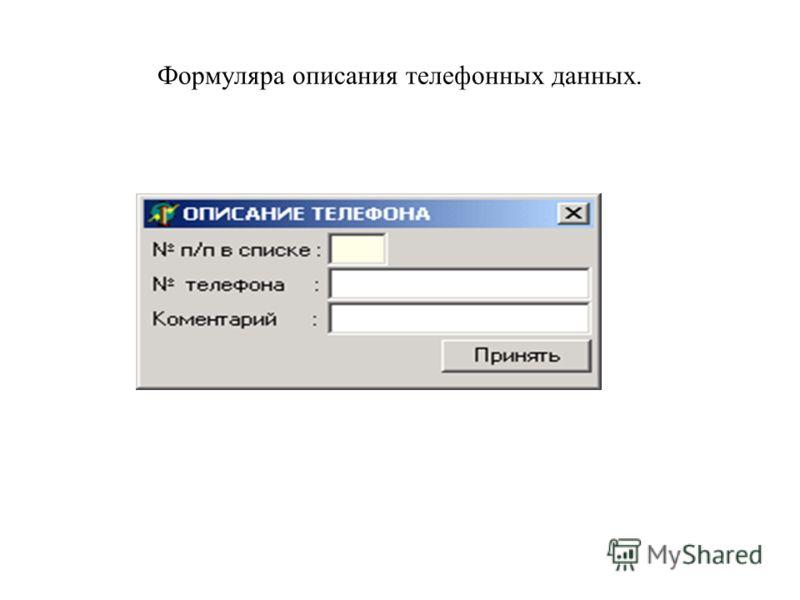 Формуляра описания телефонных данных.