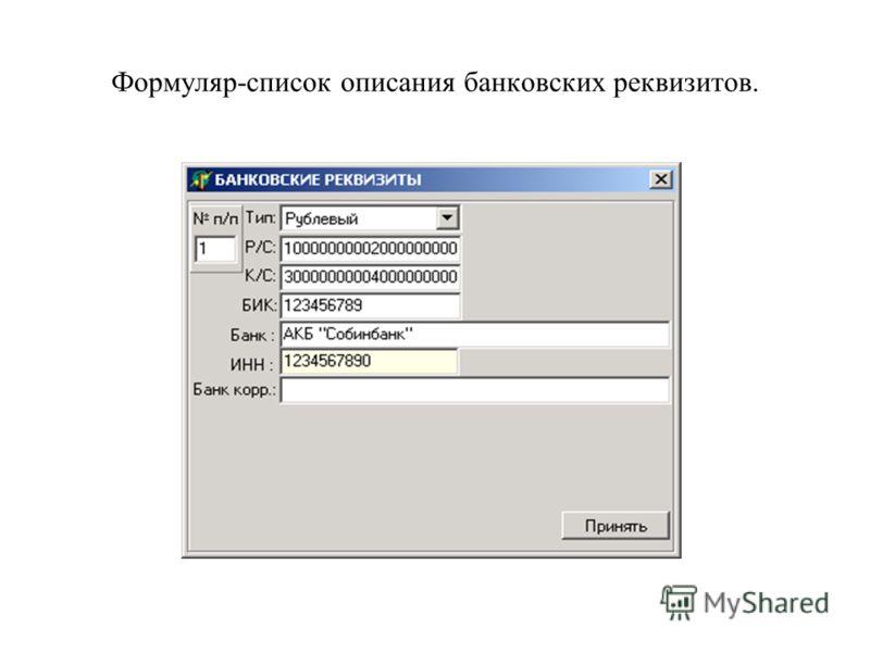 Формуляр-список описания банковских реквизитов.