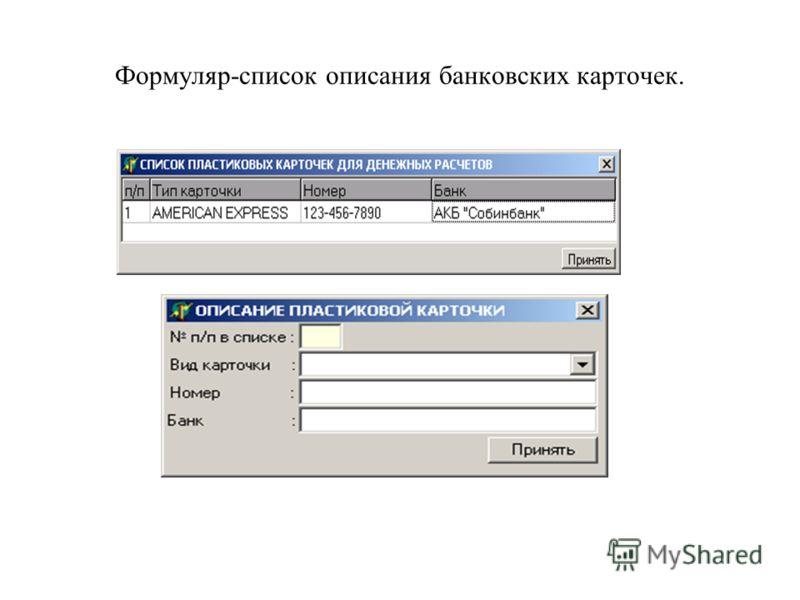 Формуляр-список описания банковских карточек.