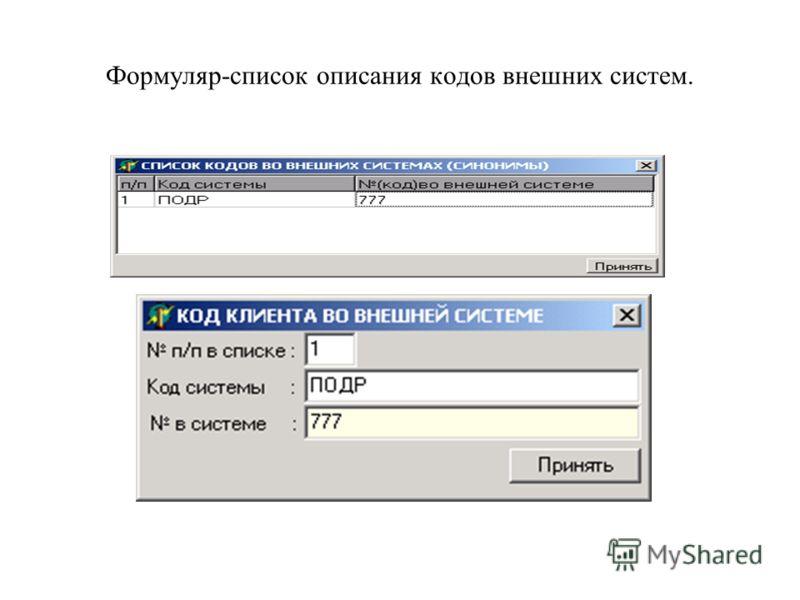 Формуляр-список описания кодов внешних систем.