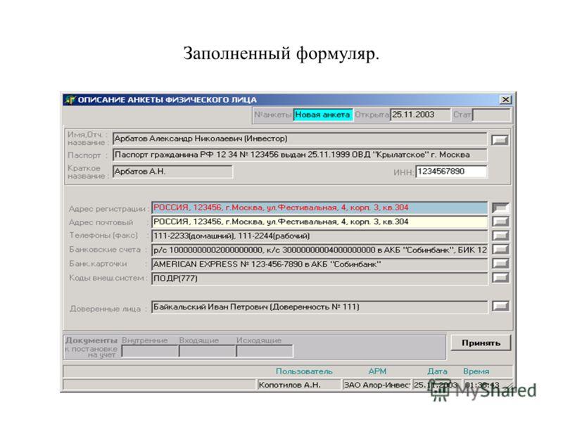 Заполненный формуляр.