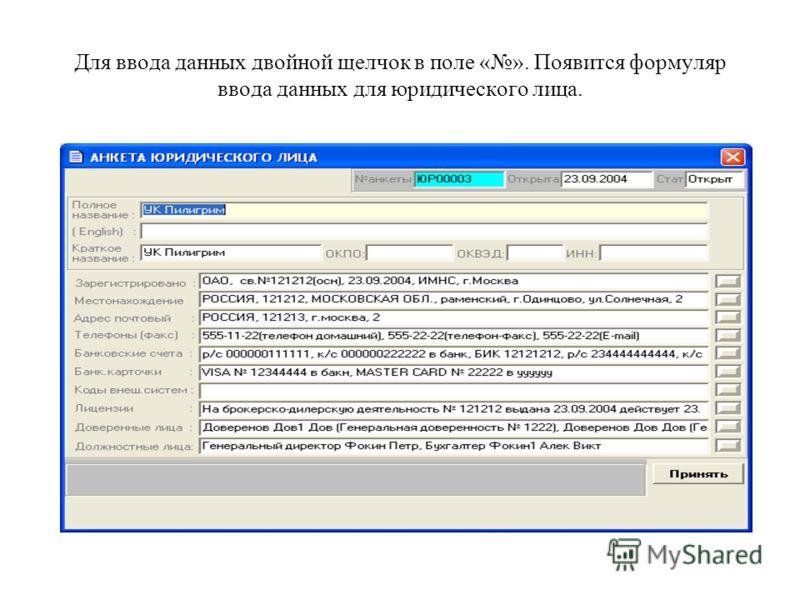 Для ввода данных двойной щелчок в поле «». Появится формуляр ввода данных для юридического лица.