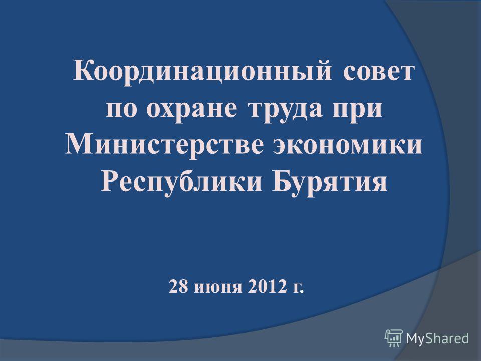 Координационный совет по охране труда при Министерстве экономики Республики Бурятия 28 июня 2012 г.