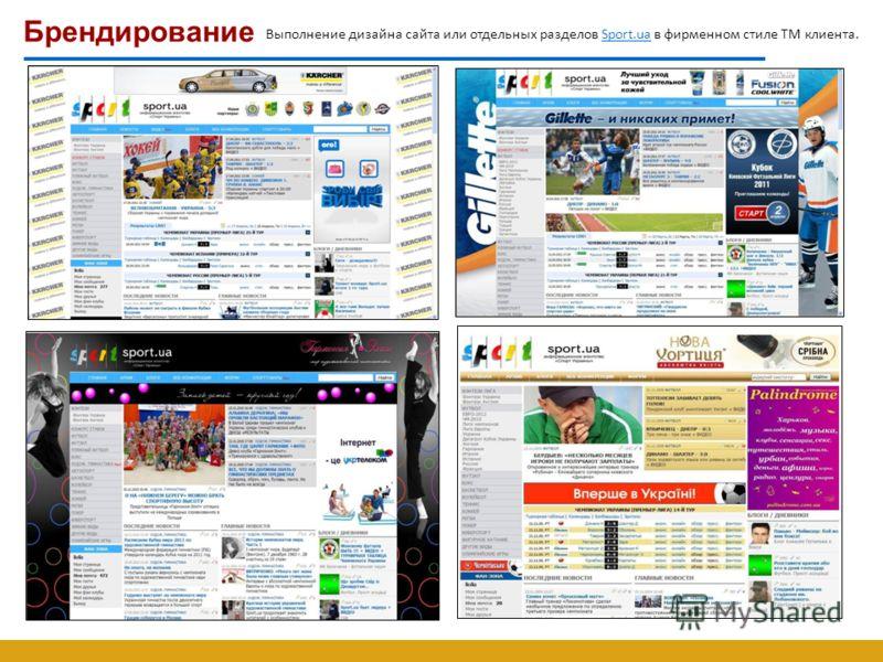 Брендирование Выполнение дизайна сайта или отдельных разделов Sport.ua в фирменном стиле ТМ клиента.Sport.ua