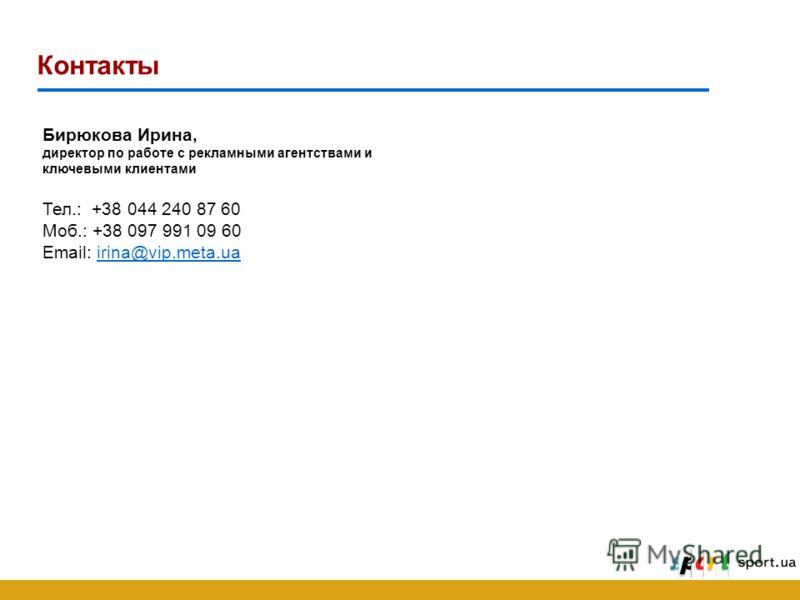Контакты Бирюкова Ирина, директор по работе с рекламными агентствами и ключевыми клиентами Тел.: +38 044 240 87 60 Моб.: +38 097 991 09 60 Email: irina@vip.meta.uairina@vip.meta.ua