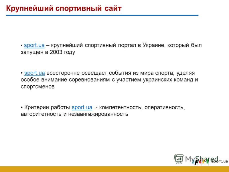 Крупнейший спортивный сайт sport.ua – крупнейший спортивный портал в Украине, который был запущен в 2003 году sport.ua sport.ua всесторонне освещает события из мира спорта, уделяя особое внимание соревнованиям с участием украинских команд и спортсмен