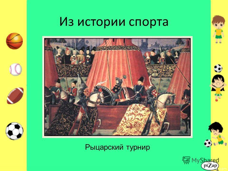 Из истории спорта Рыцарский турнир