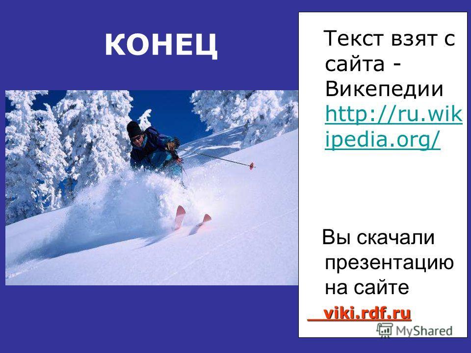 СНОУБОРД Сноуборд или снежная доска» спортивный снаряд, предназначенн ый для скоростного спуска с заснеженных склонов и гор.