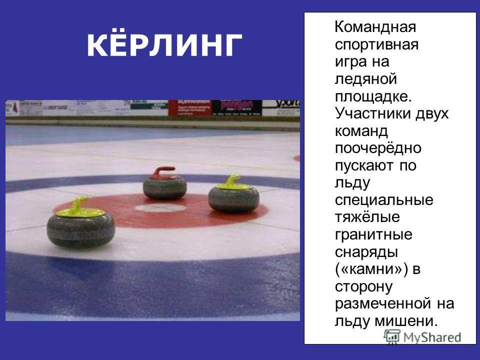ФИГУРНОЕ КАТАНИЕ Это зимний вид спорта, в котором спортсмены перемещают ся на коньках по льду с выполнением дополнитель- ных элементов, чаще всего под музыку.
