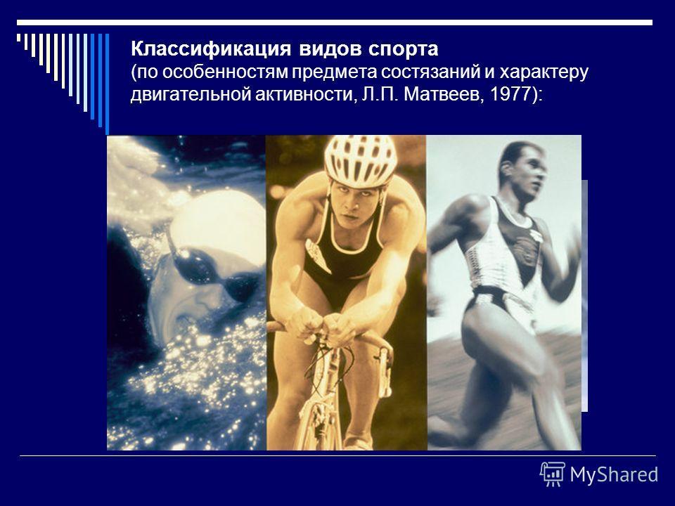 Классификация видов спорта (по особенностям предмета состязаний и характеру двигательной активности, Л.П. Матвеев, 1977): 6-я группа – многоборья, составленные из спортивных дисциплин, входящих в различные группы видов спорта (биатлон, спортивное ори
