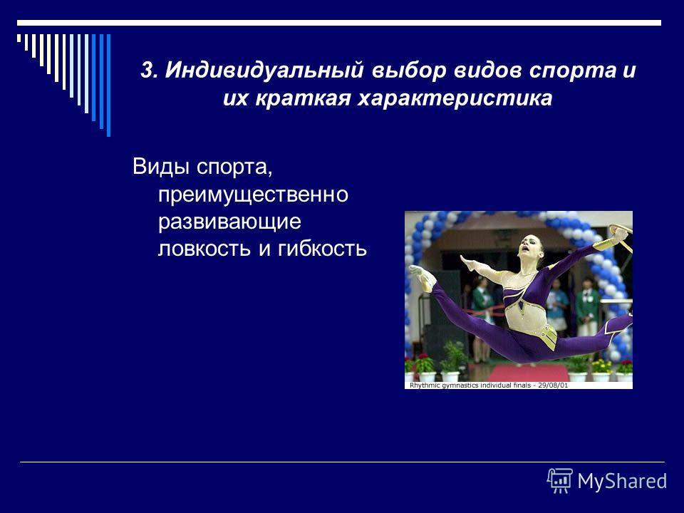 3. Индивидуальный выбор видов спорта и их краткая характеристика Виды спорта, преимущественно развивающие ловкость и гибкость