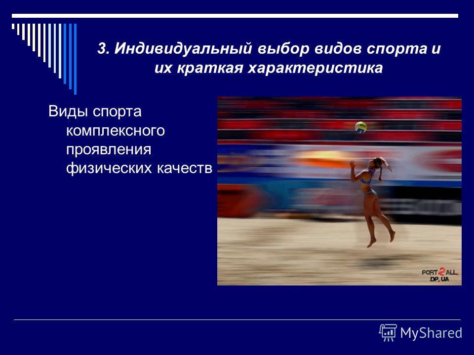 3. Индивидуальный выбор видов спорта и их краткая характеристика Виды спорта комплексного проявления физических качеств