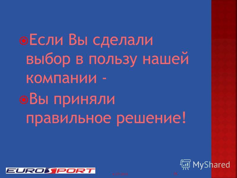 Новинки нашего ассортимента Вы всегда можете увидеть на всероссийских выставках по спортивному ассортименту, а так же получить квалифицированную помощь наших менеджеров при подборе ассортимента. 4/27/2010 14