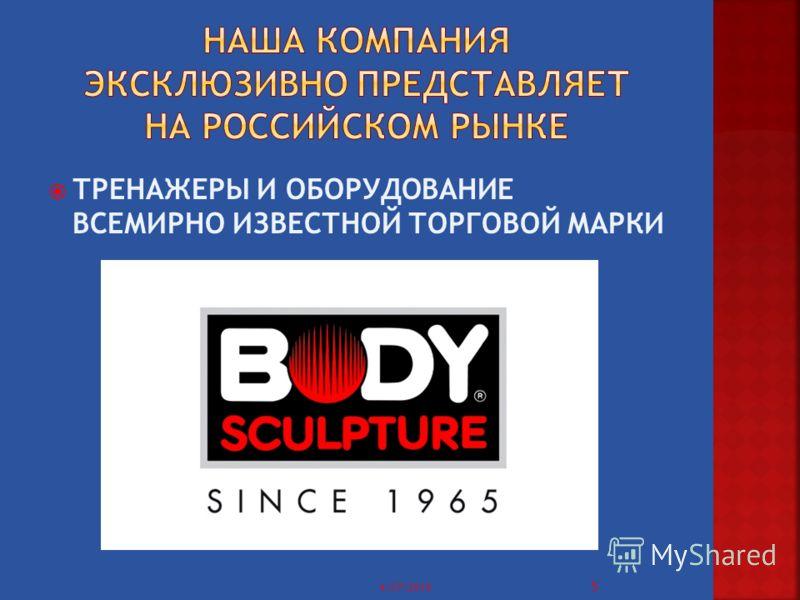 4 Группа компаний «Евро-Спорт» была создана в 1996г. и с тех пор является одним из лидеров на российском рынке спорттоваров. Компания предлагает широкий ассортимент – от недорогих, но качественных изделий, до эксклюзивного товара. В соответствии с из