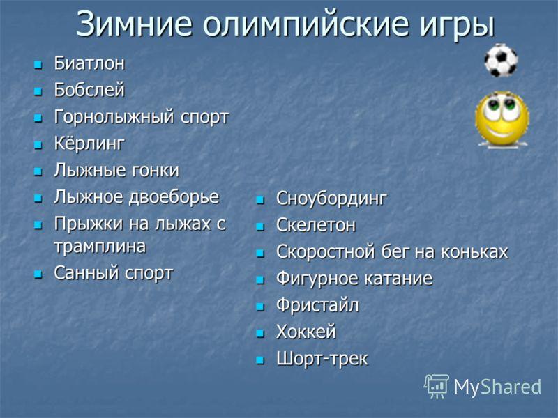 Зимние олимпийские игры Биатлон Биатлон Бобслей Бобслей Горнолыжный спорт Горнолыжный спорт Кёрлинг Кёрлинг Лыжные гонки Лыжные гонки Лыжное двоеборье