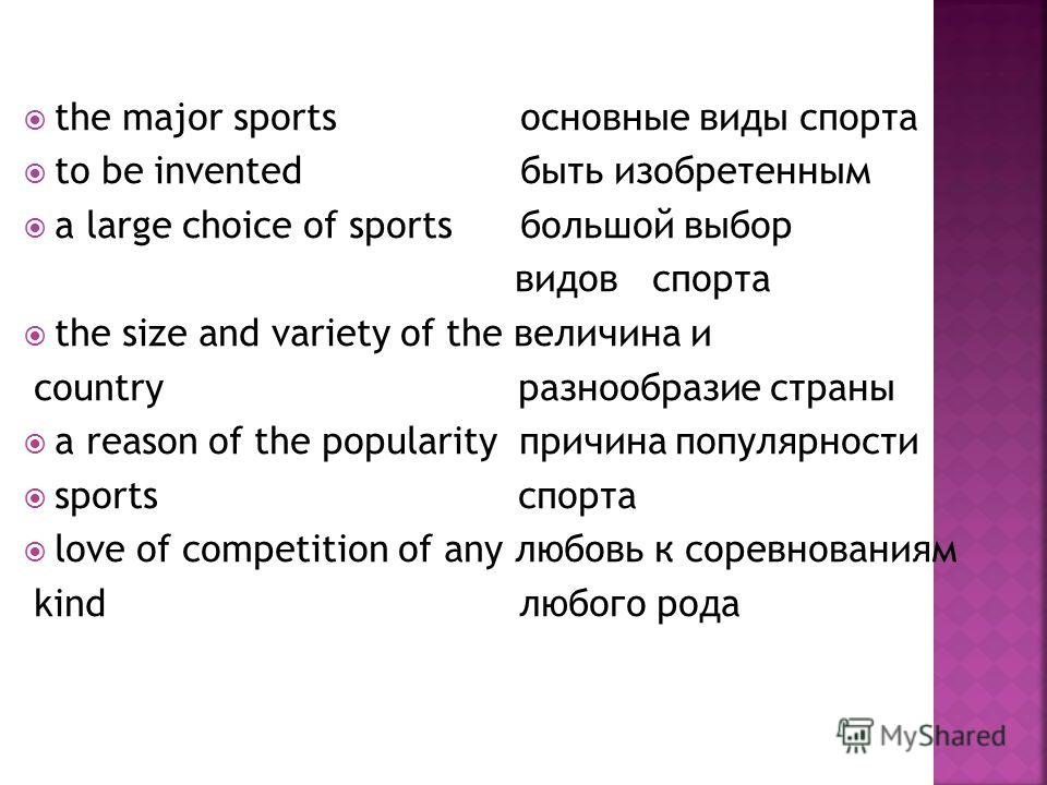 the major sports основные виды спорта to be invented быть изобретенным a large choice of sports большой выбор видов спорта the size and variety of the величина и country разнообразие страны a reason of the popularity причина популярности sports спорт