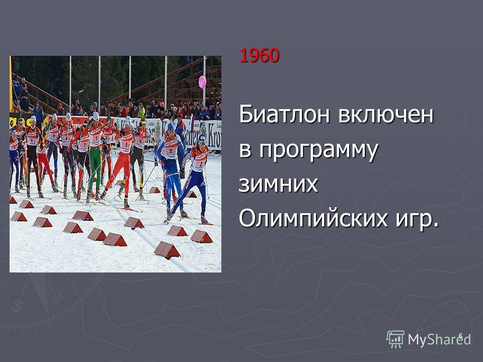 6 1960 Биатлон включен в программу зимних Олимпийских игр.
