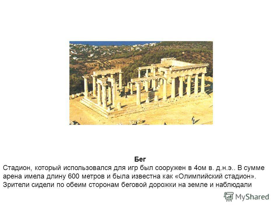 Бег Стадион, который использовался для игр был сооружен в 4ом в. д.н.э.. В сумме арена имела длину 600 метров и была известна как «Олимпийский стадион». Зрители сидели по обеим сторонам беговой дорожки на земле и наблюдали