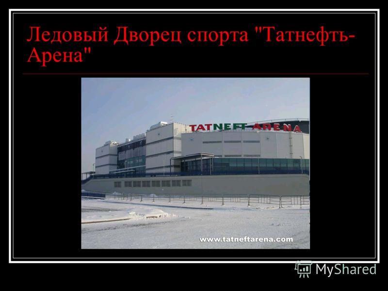 Ледовый Дворец спорта Татнефть- Арена
