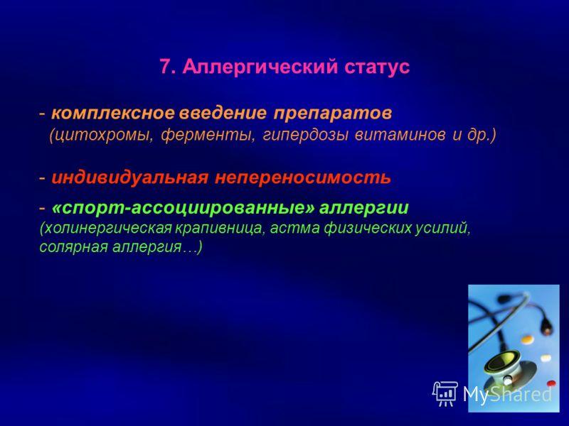 7. Аллергический статус - комплексное введение препаратов (цитохромы, ферменты, гипердозы витаминов и др.) - индивидуальная непереносимость - «спорт-ассоциированные» аллергии (холинергическая крапивница, астма физических усилий, солярная аллергия…)