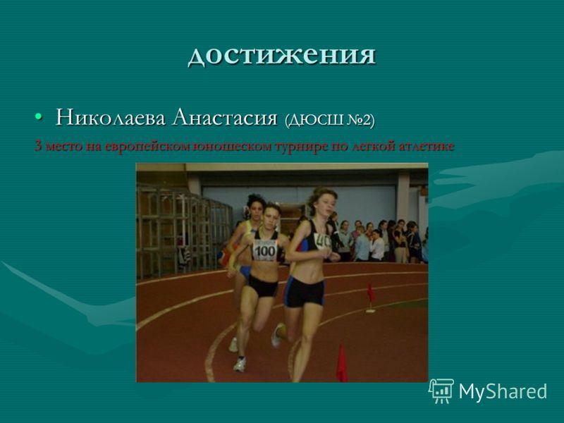 достижения Николаева Анастасия (ДЮСШ 2)Николаева Анастасия (ДЮСШ 2) 3 место на европейском юношеском турнире по легкой атлетике