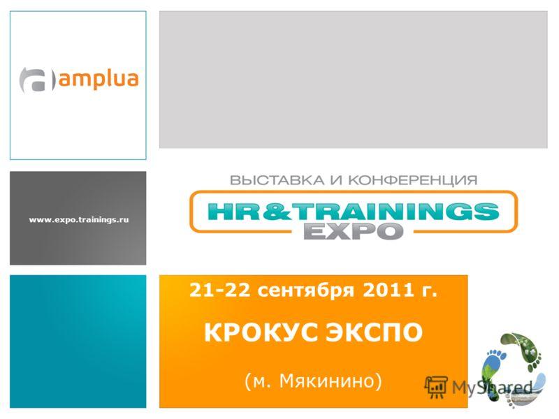 www.expo.trainings.ru 21-22 сентября 2011 г. КРОКУС ЭКСПО (м. Мякинино)