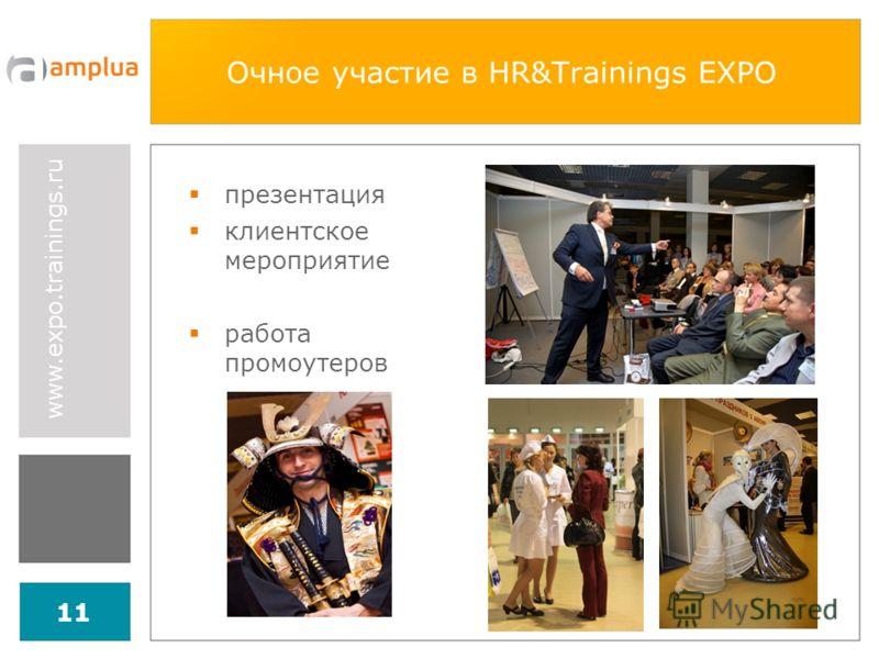 www.expo.trainings.ru 11 Очное участие в HR&Trainings EXPO презентация клиентское мероприятие работа промоутеров