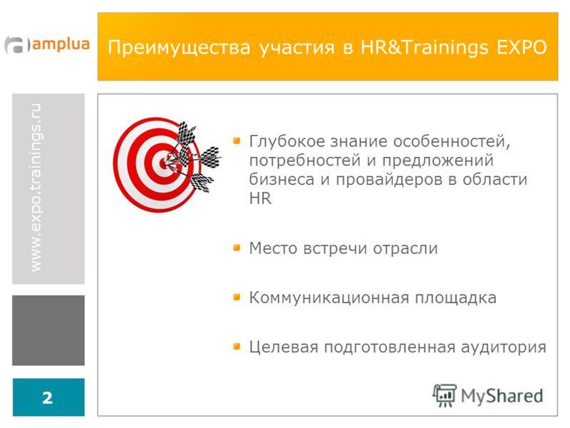 www.expo.trainings.ru 2 Преимущества участия в HR&Trainings EXPO Глубокое знание особенностей, потребностей и предложений бизнеса и провайдеров в области HR Место встречи отрасли Коммуникационная площадка Целевая подготовленная аудитория