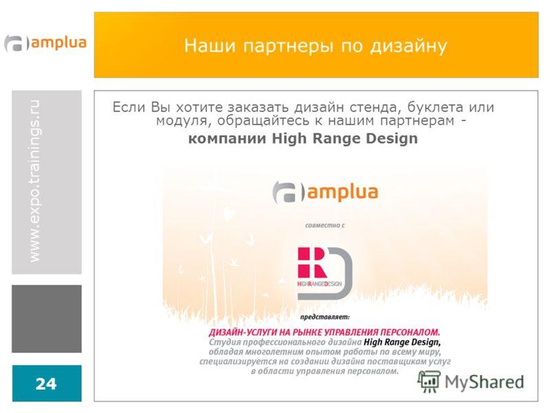 www.expo.trainings.ru 24 Наши партнеры по дизайну Если Вы хотите заказать дизайн стенда, буклета или модуля, обращайтесь к нашим партнерам - компании High Range Design