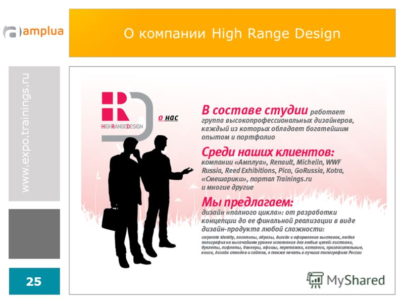 www.expo.trainings.ru 25 О компании High Range Design