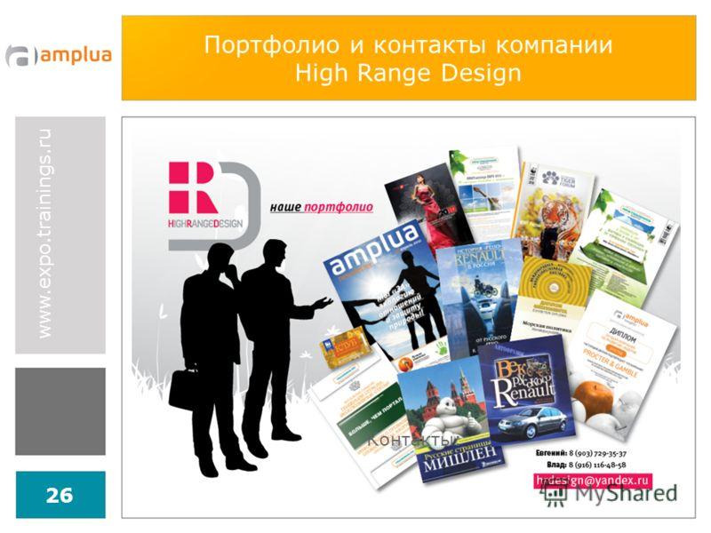 www.expo.trainings.ru 26 Портфолио и контакты компании High Range Design Контакты: