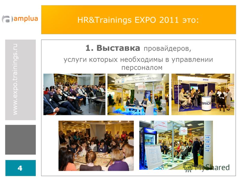 www.expo.trainings.ru 4 HR&Trainings EXPO 2011 это: 1. Выставка провайдеров, услуги которых необходимы в управлении персоналом