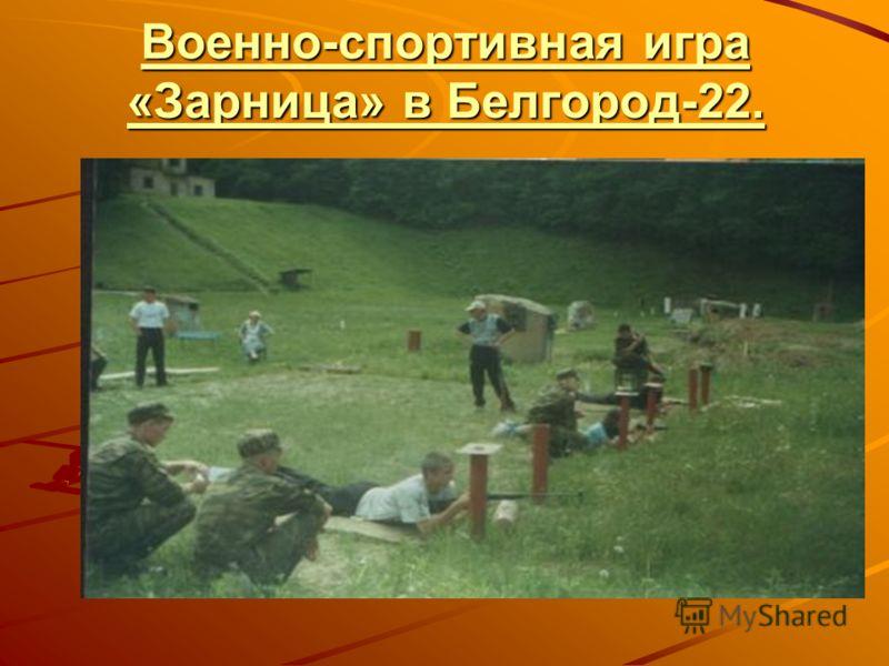 Военно-спортивная игра «Зарница» в Белгород-22.