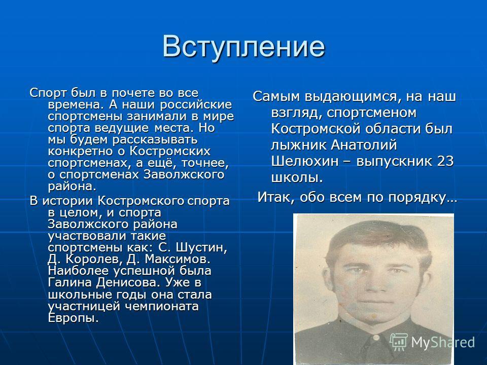 Вступление Спорт был в почете во все времена. А наши российские спортсмены занимали в мире спорта ведущие места. Но мы будем рассказывать конкретно о Костромских спортсменах, а ещё, точнее, о спортсменах Заволжского района. В истории Костромского спо