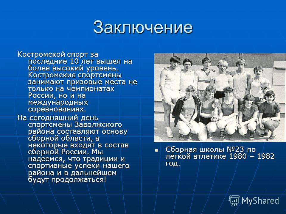 Заключение Костромской спорт за последние 10 лет вышел на более высокий уровень. Костромские спортсмены занимают призовые места не только на чемпионатах России, но и на международных соревнованиях. На сегодняшний день спортсмены Заволжского района со
