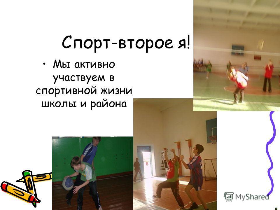 Спорт-второе я! Мы активно участвуем в спортивной жизни школы и района