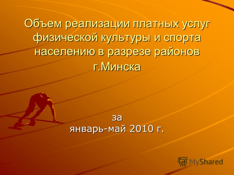 Объем реализации платных услуг физической культуры и спорта населению в разрезе районов г.Минска за январь-май 2010 г.