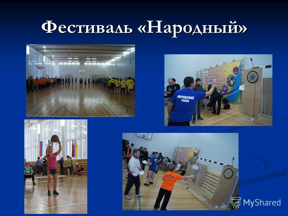 Фестиваль «Народный»