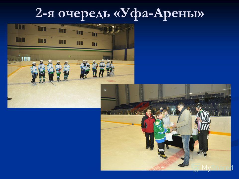 2-я очередь «Уфа-Арены»
