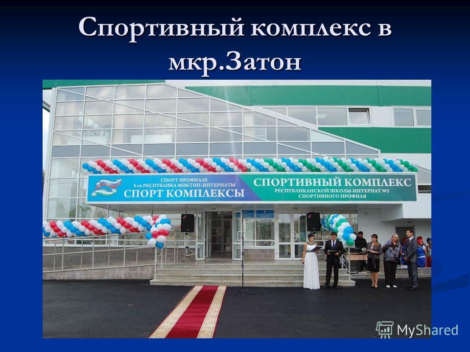 Спортивный комплекс в мкр.Затон